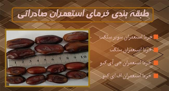 خرما استعمران صادراتی خوزستان