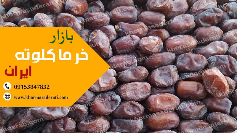 بازار خرما کلوته ایران