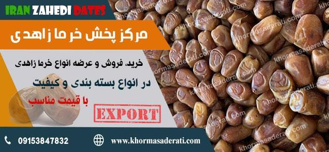 پخش خرمای زاهدی صادراتی