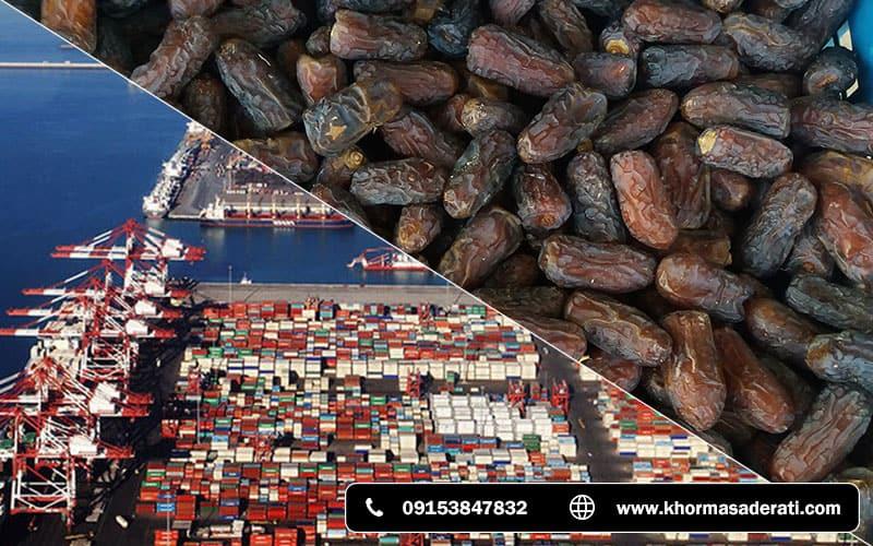 صادرات خرما پیارم از بندرعباس