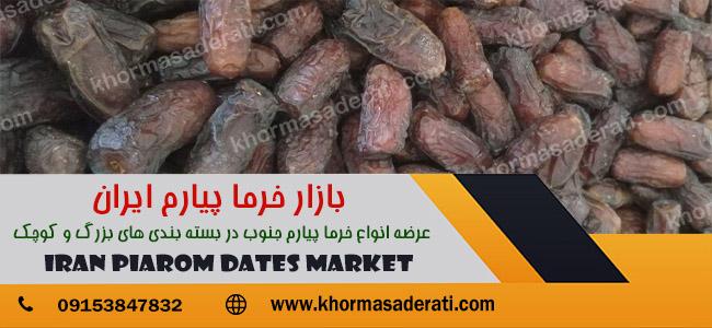 بازار خرمای پیارم ایران