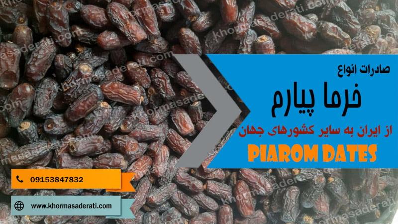 صادرات خرمای پیارم از ایران