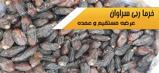 خرما ربی سراوان
