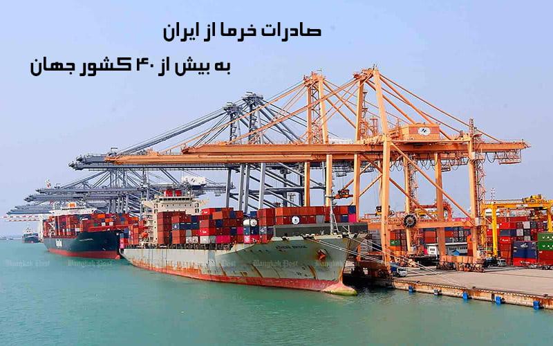 صادرات خرمای استعمران ایران