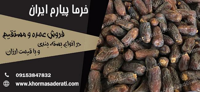 فروش خرمای پیارم در ایران