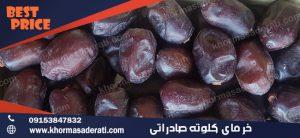 قیمت خرما کلوته صادراتی