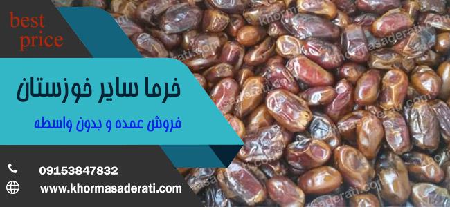 فروش خرمای سایر خوزستان