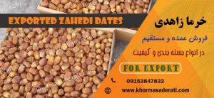 فروش عمده خرما زاهدی صادراتی