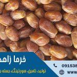 تولید کننده خرما زاهدی