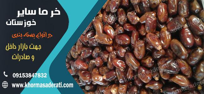خرمای سایر صادراتی خوزستان