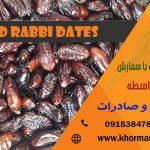 خریدار خرمای ربی صادراتی
