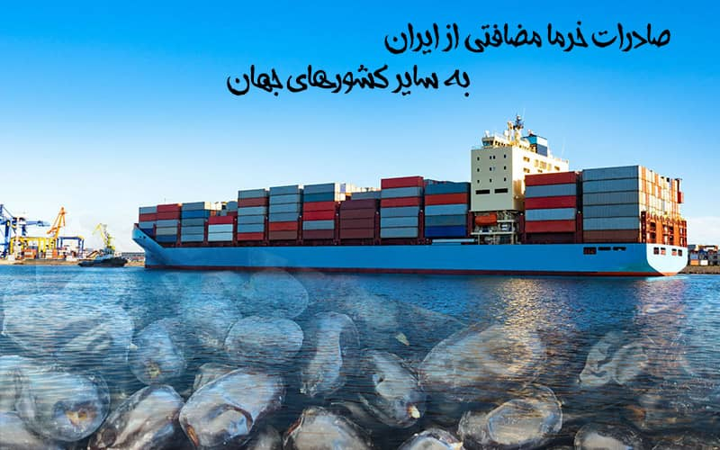 خرمای مضافتی ایران