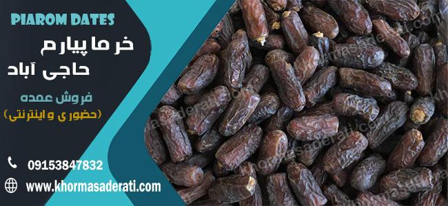 فروش خرمای پیارم حاجی آباد