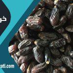 مشخصات خرما ربی ایران