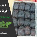 فروش خرمای مضافتی صادراتی سراوان