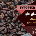 فروش خرمای سایر صادراتی
