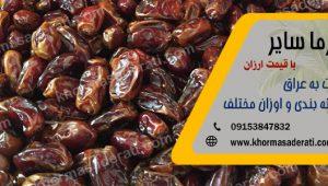 صادرات خرما سایر به عراق