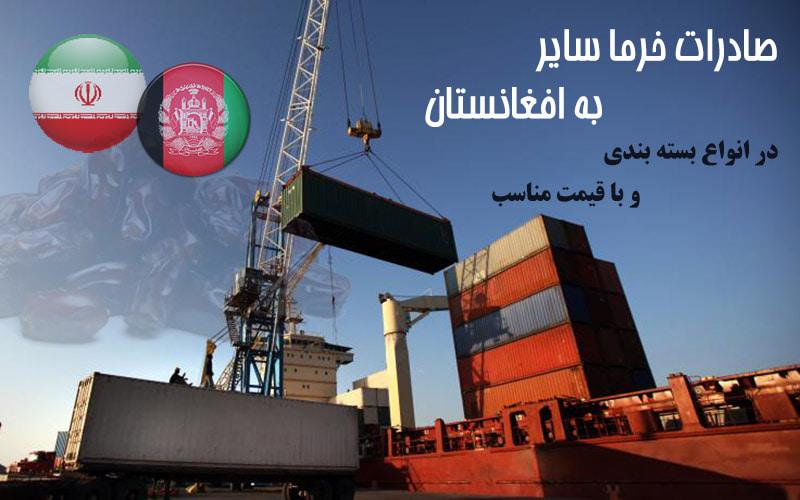 صادرات خرمای سایر به افغانستان