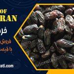 قیمت خرمای ربی ایران