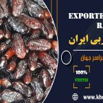 خرمای خشک ربی صادراتی