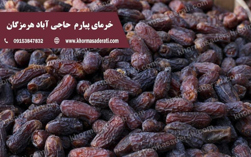 خرید خرما پیارم حاجی آباد