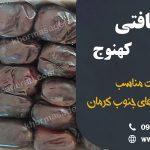 خرما مضافتی کهنوج ایران