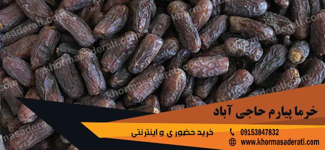 خرید اینترنتی خرمای پیارم حاجی آباد