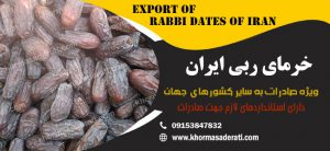 صادرات خرمای ربی ایران