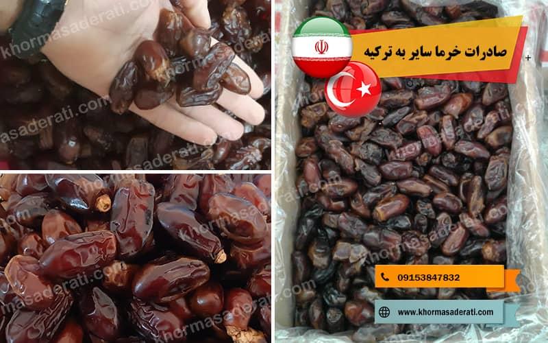صادرات خرمای سایر به ترکیه