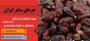 صادرات خرما سایر به ترکیه