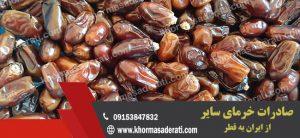 صادرات خرما سایر به قطر