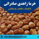 قیمت خرمای زاهدی صادراتی