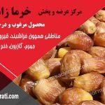 خرما زاهدی شیراز