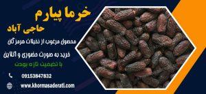 خرما پیارم حاجی آباد