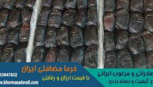 انواع خرما مضافتی ایران